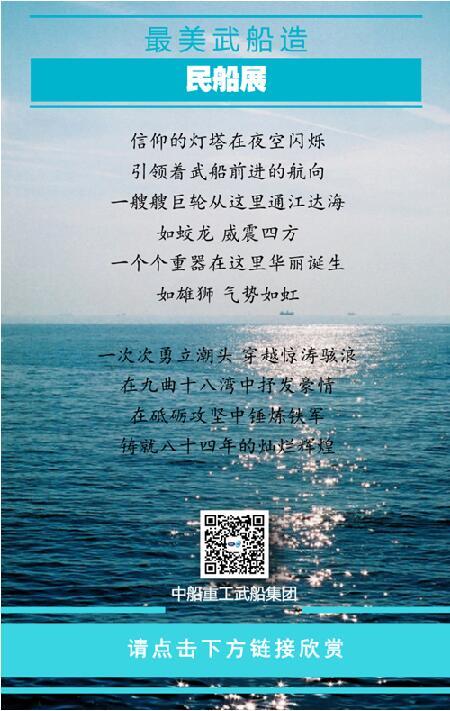 """最美""""武船造""""民船展H5秀"""