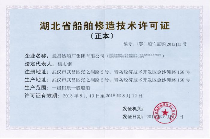 一级铝质修造许可证