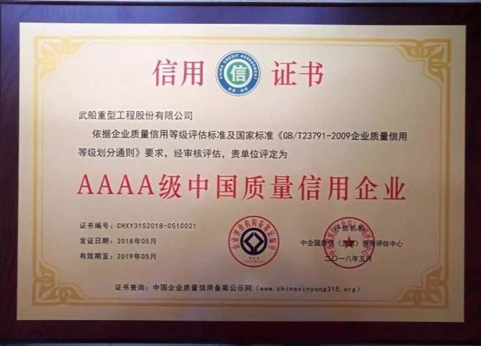 武船重工股份再次获评AAAA级中国质量信用企业